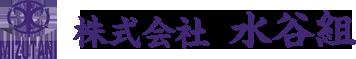 株式会社 水谷組│札幌市中央区・長年にわたり道路工事や上下水道工事、冬季の除排雪業務・札幌に根差した地域密着型企業